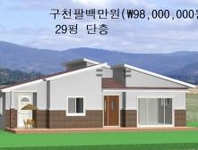 2019-5(29평)